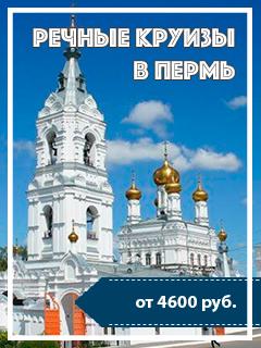 Речные круизы в Пермь
